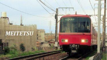 名古屋鉄道(9048)の株価上昇・下落推移と傾向(過去10年間)