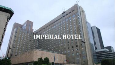 帝国ホテル(9708)の株価上昇・下落推移と傾向(過去10年間)