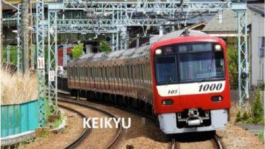 京浜急行電鉄(9006)の株価上昇・下落推移と傾向(過去10年間)