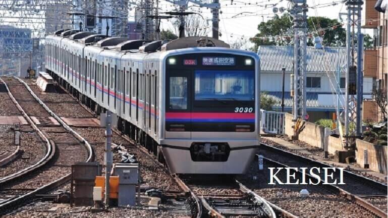 9009京成電鉄