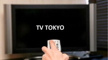 テレビ東京ホールディングス(9413)の株価上昇・下落推移と傾向(過去10年間)