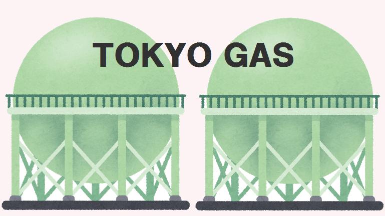 9531東京ガス