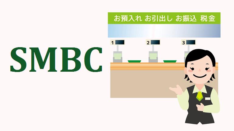 8316三井住友フィナンシャルグループ