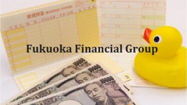 ふくおかフィナンシャルグループ(8354)の株価上昇・下落推移と傾向(過去10年間)