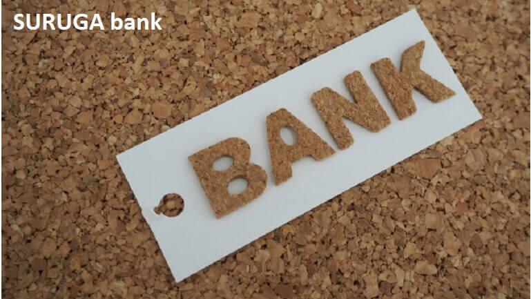 8358スルガ銀行