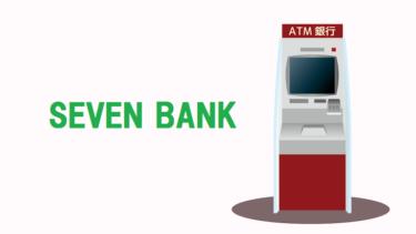 セブン銀行(8410)の株価上昇・下落推移と傾向(過去10年間)
