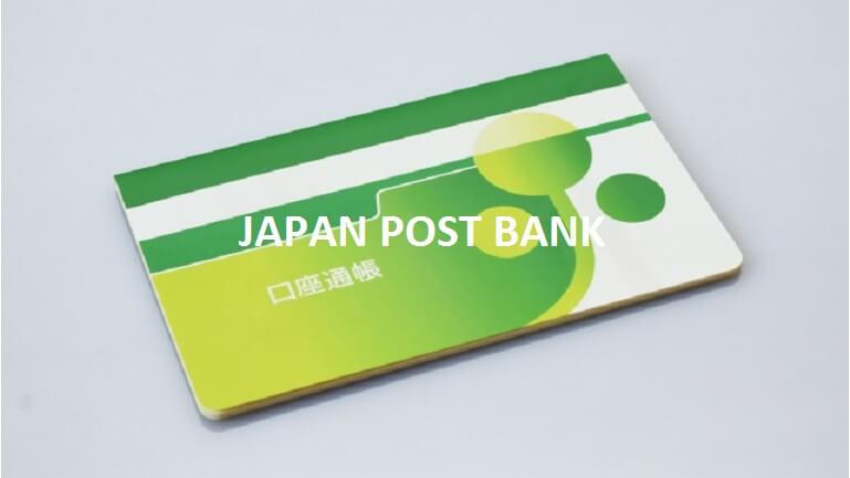 7182ゆうちょ銀行