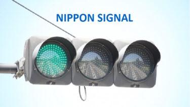 日本信号(6741)の株価上昇・下落推移と傾向(過去10年間)