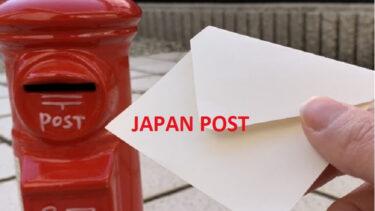 日本郵政(6178)の株価上昇・下落推移と傾向(過去10年間)