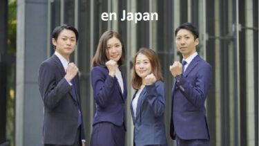 エン・ジャパン(4849)の株価上昇・下落推移と傾向(過去10年間)