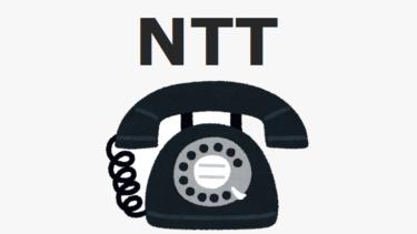 日本電信電話〈NTT〉(9432)の株価上昇・下落推移と傾向(過去10年間)
