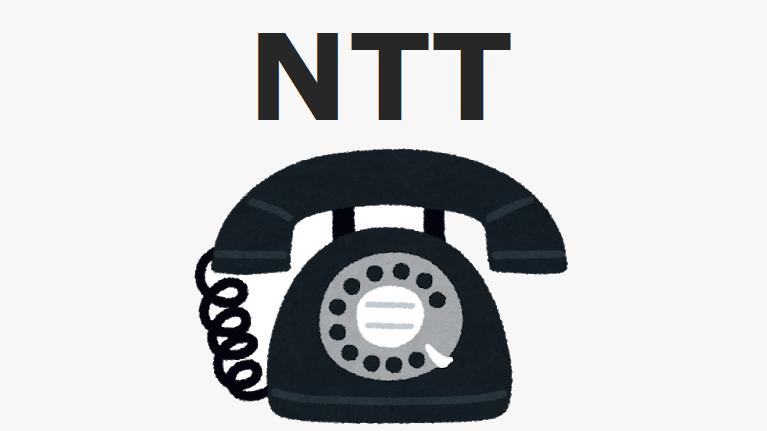 9432日本電信電話